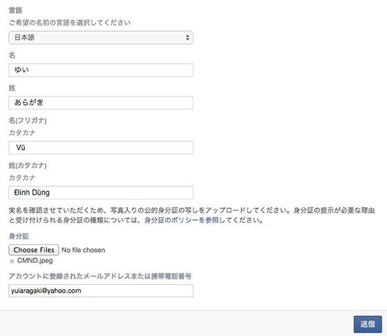 Thay đổi tên Facebook