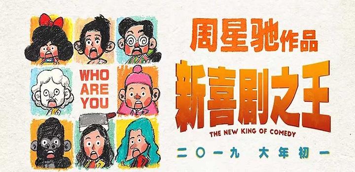 The-New-King-of-Comedy-2019-Tân-Vua-Hài-Kịch
